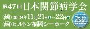 第47回日本関節病学会