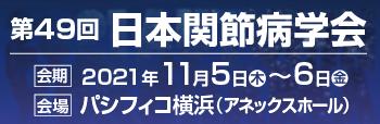 第48回日本関節病学会